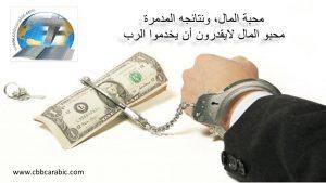 محبة المال، ونتائِجَهُ المدَمِرة